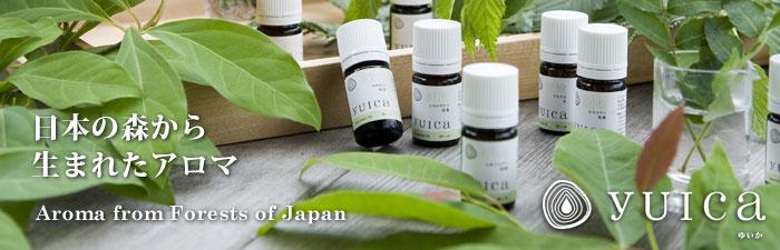 日本の木から産まれた、日本産アロマ [yuica(ゆいか)]