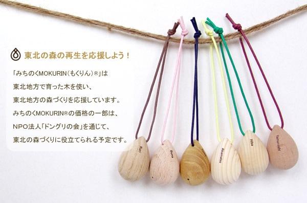 木の鈴MOKURIN