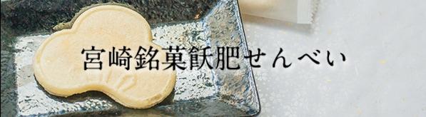 宮崎銘菓飫肥せんべい
