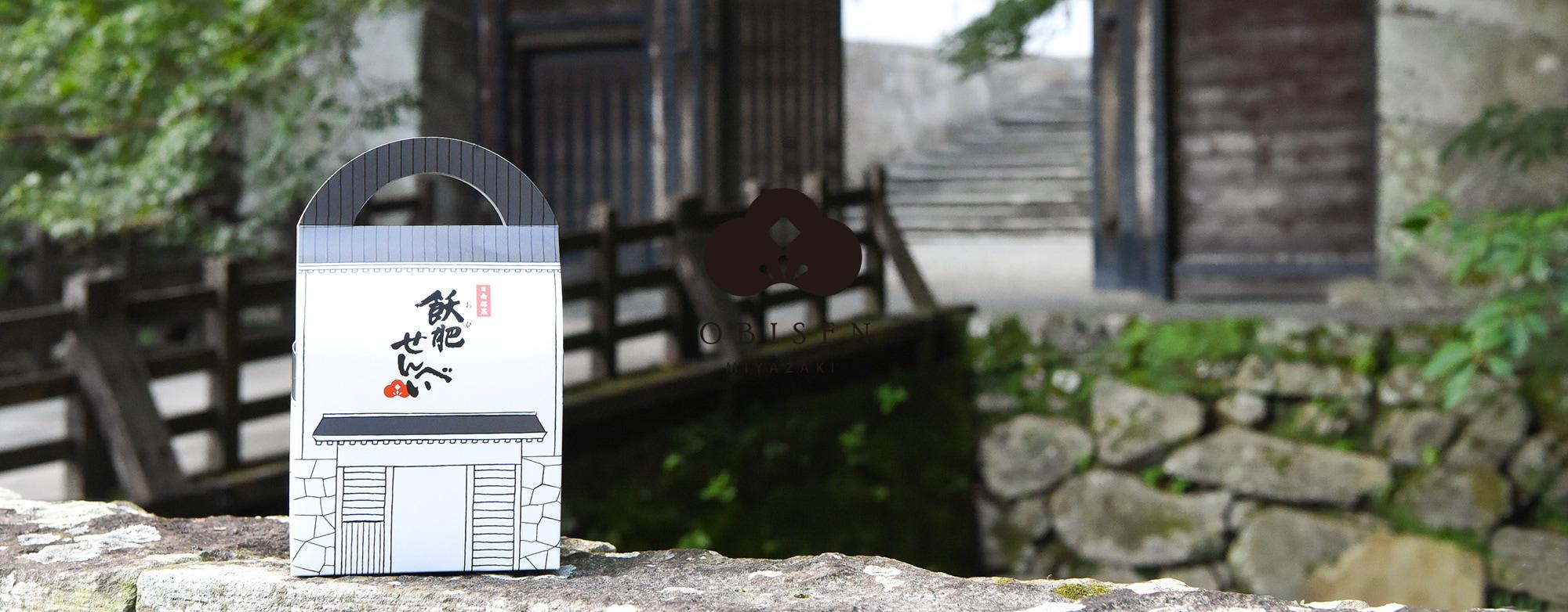 銘菓飫肥せんべい 取っ手付箱