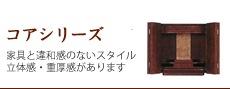 上置仏壇 コアシリーズ