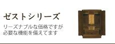 上置仏壇 ゼストシリーズ