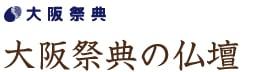 株式会社大阪仏壇
