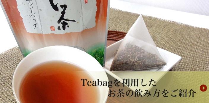 Teabagの楽しみ方