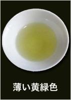 薄い黄緑色