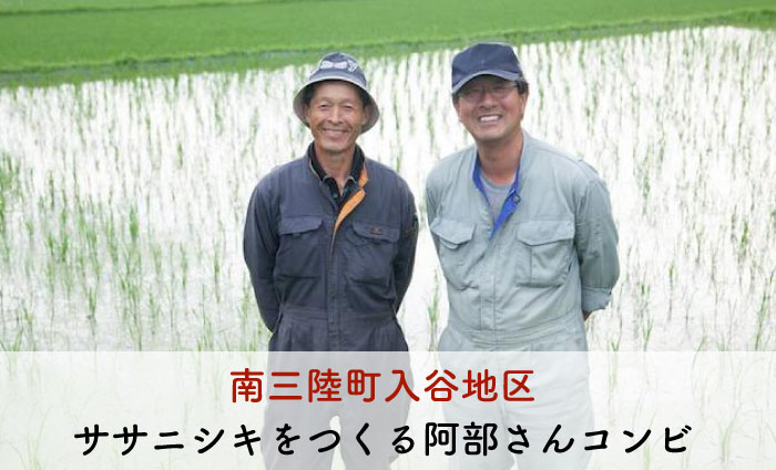 阿部さんと仲間たちが手間ひまかけて作ったササニシキ