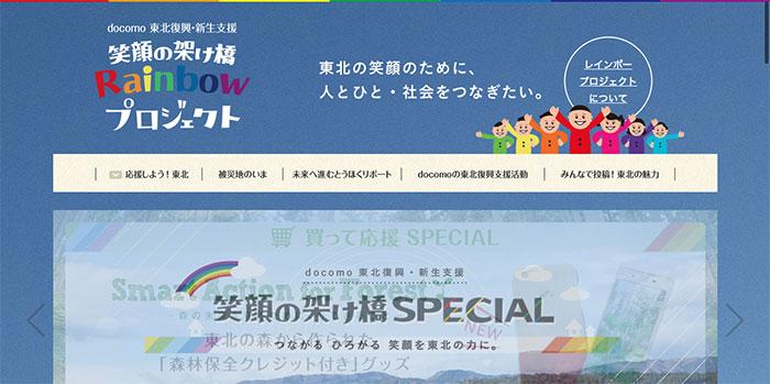 docomo東北復興・新生支援「笑顔の架け橋Rainbowプロジェクト」