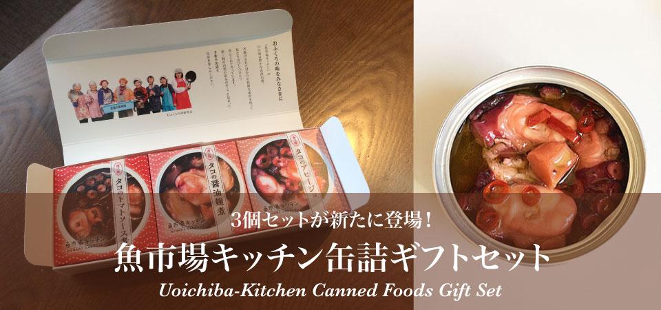 魚市場キッチン缶詰ギフト