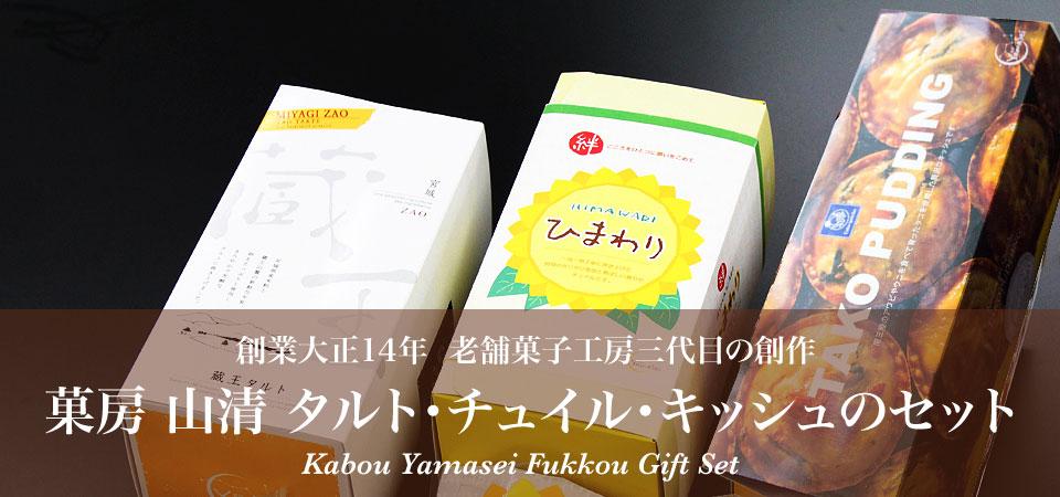 タコぷりん(キッシュ)・タルト・チュイルセット