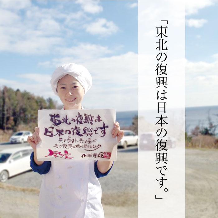 東北の復興は日本の復興です。