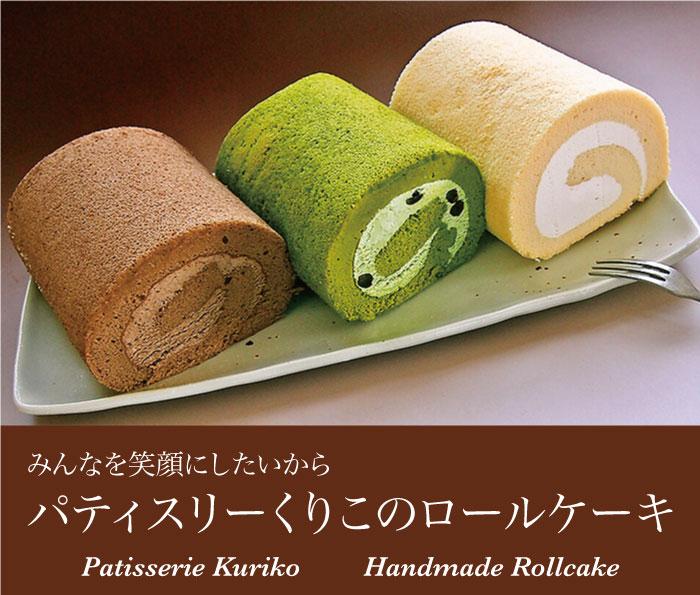 みんなを笑顔にしたいから パティスリークリコのロールケーキ