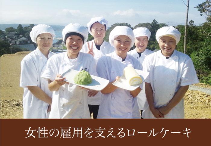 女性の雇用を支えるロールケーキ。