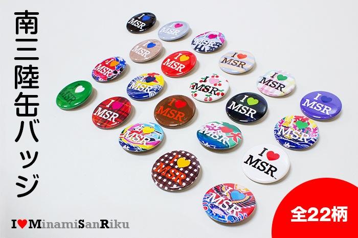 I♥MSR缶バッジ全22柄