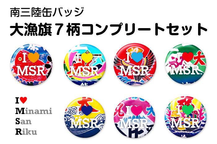 I♥MSR缶バッジ大漁旗柄7個コンプリートセット