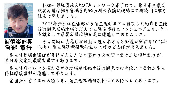 南三陸牡蠣倶楽部副部長 阿部寛行