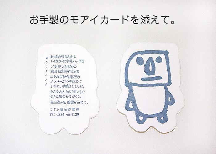 お手製のモアイカードを添えて。