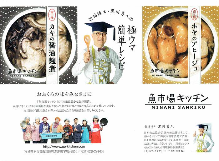 缶詰博士・黒川勇人の極ウマ簡単レシピ