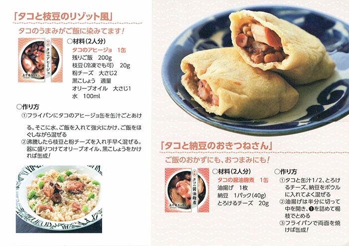 タコのアヒージョ、タコの醤油麹煮のレシピ