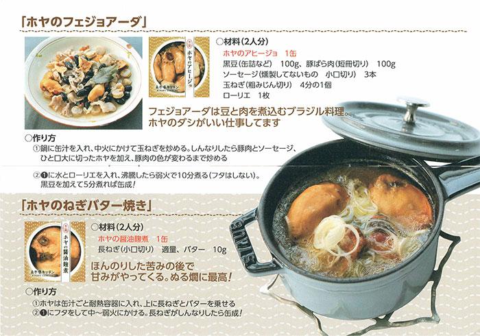 ホヤのアヒージョ、ホヤの醤油麹煮のレシピ