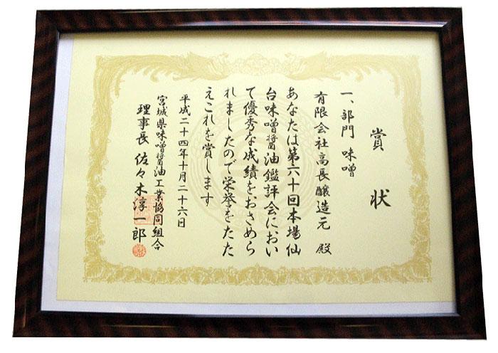 2012年10月、本場仙台味噌醤油鑑評会で表彰されました!