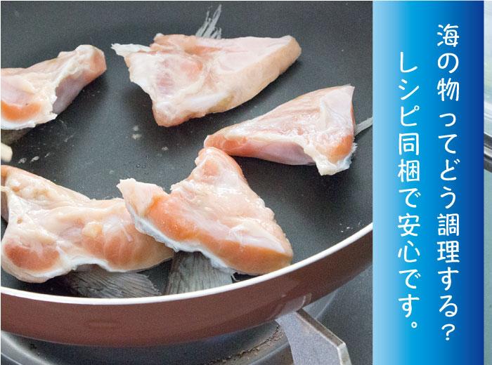 海の物ってどう調理する?レシピ同梱で安心です。