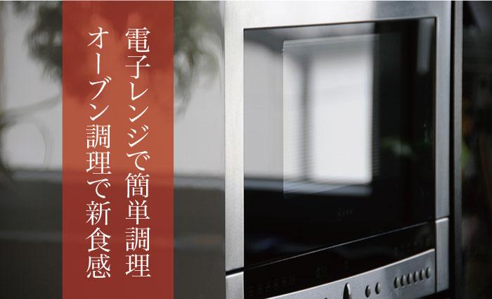 電子レンジで簡単調理、オーブン調理で新食感。