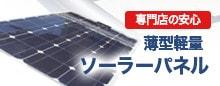 薄型ソーラーパネル