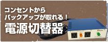 蓄電池容量が減らせる!PSE対応電源切換器発売中