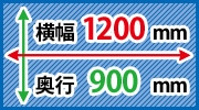 W1200xD900シリーズ