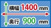 W1400xD900シリーズ