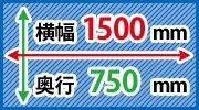W1500xD750シリーズ