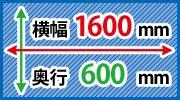 W1600xD600シリーズ