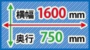 W1600xD750シリーズ