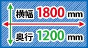 W1800xD1200シリーズ
