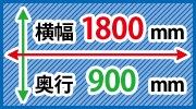 W1800xD900シリーズ