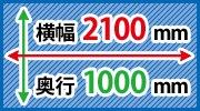 W2100xD1000シリーズ