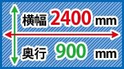 W2400xD900シリーズ
