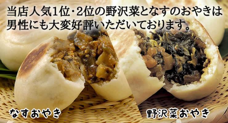 当店人気1位・2位の野沢菜となすのおやきは男性にも大変好評いただいております。