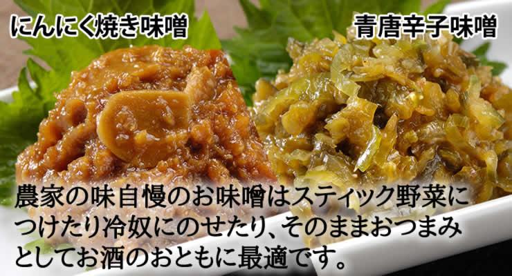 瓶詰のお味噌はスティック野菜につけたり冷奴にのせたり、そのままおつまみとしてお酒のおともに最適です。
