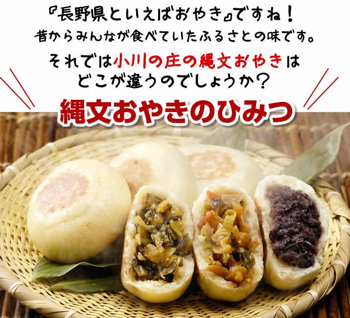 『長野県といえばおやき』ですね! 昔からみんなが食べていたふるさとの味です。 それでは小川の庄の縄文おやきは どこが違うのでしょうか?