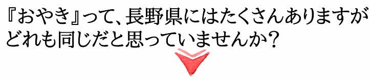 『おやき』って、長野県にはたくさんありますが どれも同じだと思っていませんか?
