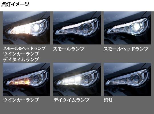86/BRZ用 LEDヘッドランプ