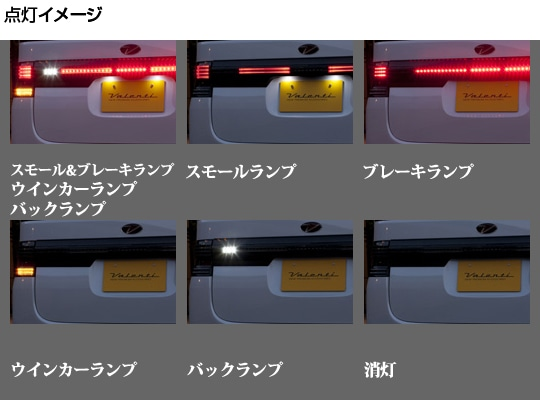 L375/385系タント/タントカスタム用 LEDテールランプ