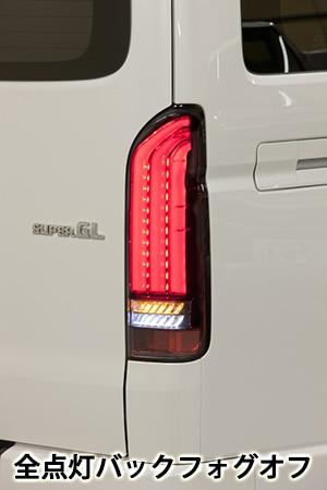 200系ハイエース/レジアスエース用 LEDテールランプREVO TYPE2 バックフォグランプ