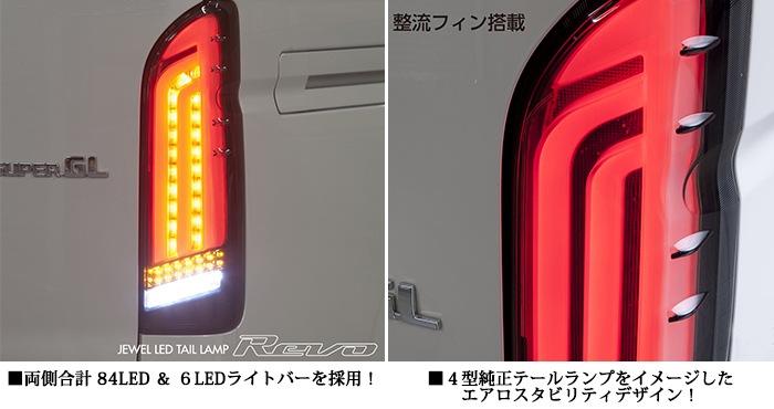 200系ハイエース/レジアスエース用 LEDテールランプREVO