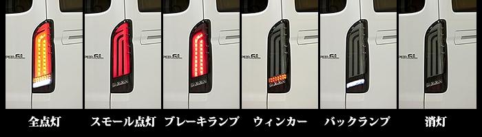 200系ハイエース/レジアスエース用 LEDテールランプREVO 点灯イメージ