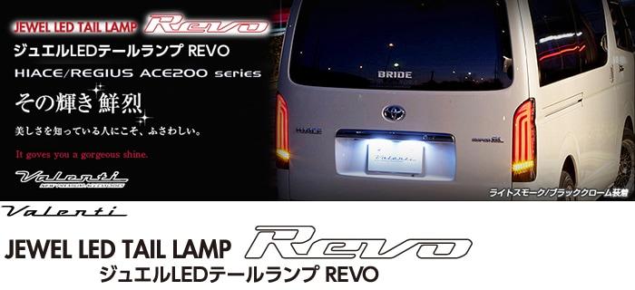 200系ハイエース/レジアスエース用 LEDテールランプREVO TYPE2