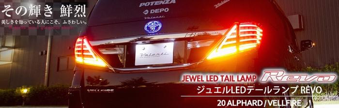20系アルファード/ヴェルファイア用 LEDテールランプREVO