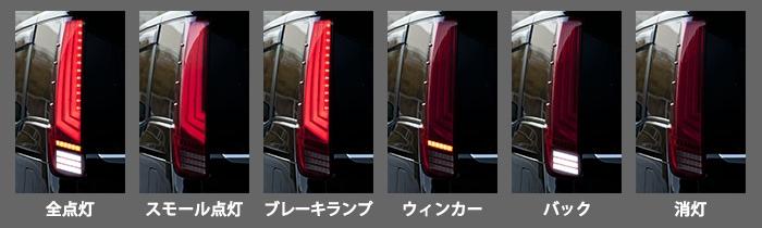 80系ノア/ヴォクシー/エスクァイア用 LEDテールランプREVO 点灯イメージ