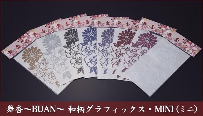 舞杏 和柄グラフィックス・MINI(ミニ)